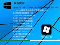 电脑公司 GHOST WIN10 X64 安装旗舰版 V2020.05