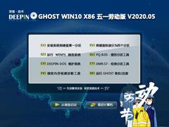 深度技术 GHOST WIN10 X86 五一劳动版 V2020.05(32位)