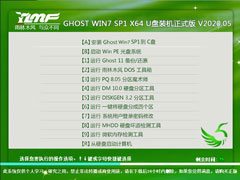 雨林木風 GHOST WIN7 SP1 X64 U盤裝機正式版 V2020.05(64位)