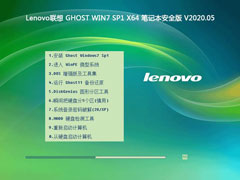 Lenovo聯想 GHOST WIN7 SP1 X64 筆記本安全版 V2020.05(64位)