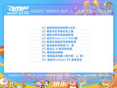 雨林木風 GHOST WIN10 X64 六一兒童節版 V2020.06(64位)