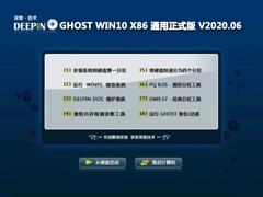 深度技术 GHOST WIN10 X86 通用正式版 V2020.06(32位)