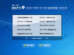 深度技术 GHOST WIN7 SP1 X64 安全纯净版 V2020.06
