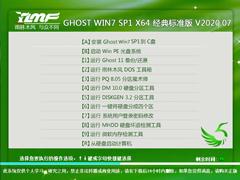 雨林木风 GHOST WIN7 SP1 X64 经典标准版 V2020.07