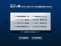 深度技术 GHOST WIN7 SP1 X86 极速纯净版 V2020.07(32位)