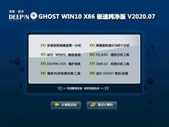 深度技术 GHOST WIN10 X86 极速纯净版 V2020.07 (32位)