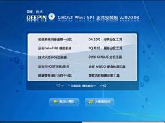 深度技术 WIN7 64位正式安装版 V2020.08