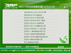 雨林木风 WIN7 64位经典装机版 V2020.08