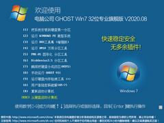 电脑公司 GHOST WIN7 32位专业旗舰版 V2020.08