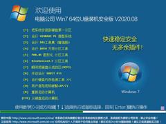 电脑公司 WIN7 64位U盘装机安全版 V2020.08
