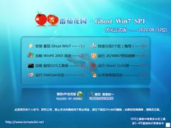 番茄花园 WIN7系统 32位优化正式版 V2020.08