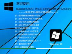 电脑公司 GHOST WIN10 64位安全装机版 V2020.09