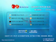 番茄花园 GHOST WIN10 32位稳定通用版 V2020.09