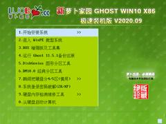 萝卜家园 WINDOWS10 32位极速装机版 V2020.09