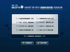 深度技术 GHOST XP SP3 U盘装机精简版 V2020.09