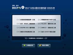 深度技术 WIN7 32位U盘安全装机版 V2020.09