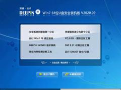 深度技术 WIN7 64位U盘安全装机版 V2020.09