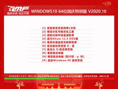 雨林木風 WINDOWS10 64位國慶特別版 V2020.10