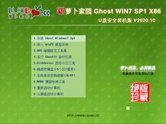 蘿卜家園 WIN7 32位U盤安全裝機版 V2020.10