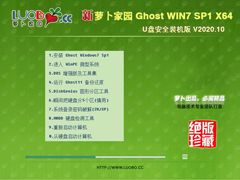 萝卜家园 WIN7 64位U盘安全装机版 V2020.10