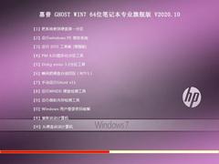 惠普 GHOST WIN7 64位笔记本专业旗舰版 V2020.10