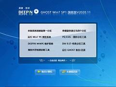 深度技术 GHOST WIN7旗舰版64位 V2020.11