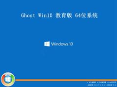 Win10教育版64位官方版 V2021.01