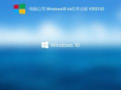 电脑公司 GHOST WIN10 64位稳定专业版 V2021.02
