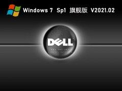 戴尔Windows7旗舰版系统64位 V2021.02