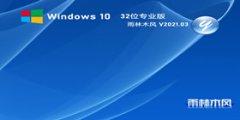 雨林木風Win10 32位最新專業版 V2021.03