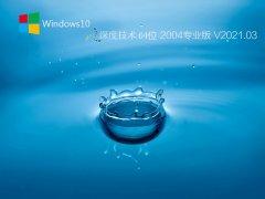 深度技术Win10 2004 64位专业版 V2021.03