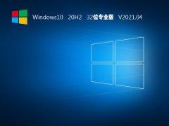 Windows10 20H2 32位專業版 V2021.04