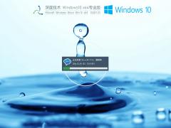 深度技术Win10 21H1 64位最新正式版 V2021.05
