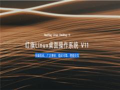 红旗Linux国产操作系统 V11.0 官方桌面版