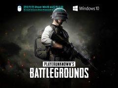 游戏专用Windows10 64位永久激活版 V2021.07