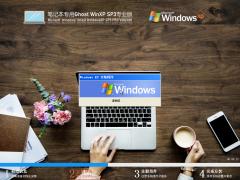 笔记本WindowsXP Sp3 永久免费版 V2021.08
