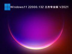Windows11 22000.132 三杰专业版 V2021.08
