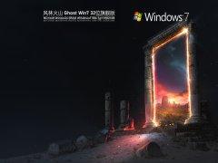 风林火山Win7 32位纯净旗舰版 V2021.08