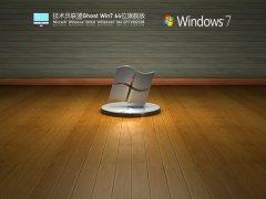 技术员联盟Win7 64位极速稳定版 V2021.08