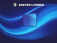 虚拟机专用Win7系统精简版 V2021