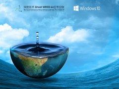 深度技术Win10系统 最新精简版 V2021.09