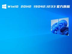 Win10 20H2 19042.1237官方原版 V2021.09