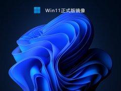 Win11正式版镜像 V2021